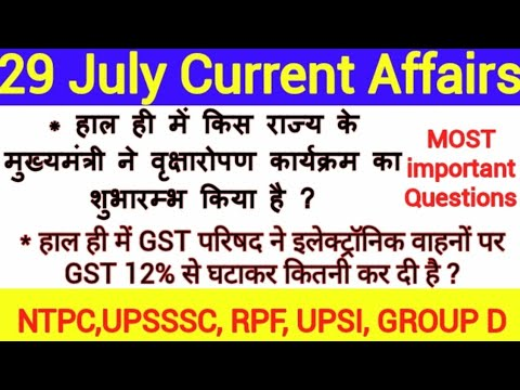28 July 2019 Current Affairs Important Question | 29 July