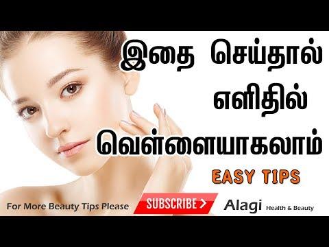 முகம் வெள்ளையாக எளிய வழி | How to get white skin naturally | Beauty Tips in Tamil