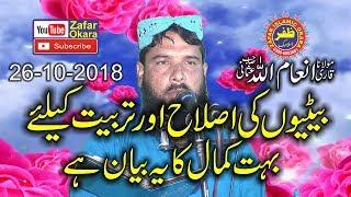 Beautifull Speech By Qari Inamullah Usmani Topic Seerat e Fatimah.26th Oct 2018.Zafar Okara