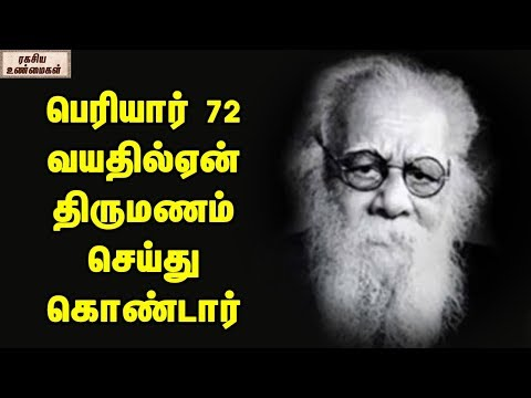 Why Periyar Got Married In His 72 years  ?  || Unknown Facts Tamil
