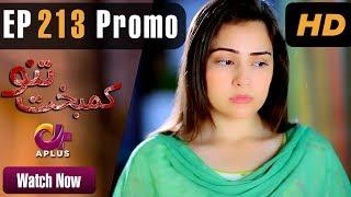 Drama | Kambakht Tanno - Episode 213 Promo | Aplus ᴴᴰ Dramas | Tanvir Jamal, Sadaf Ashaan