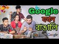 Download  Google যখন বাঙালি   The Ajaira LTD   Prottoy Heron MP3,3GP,MP4