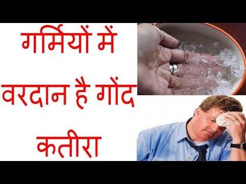 Amazing Health Benefits of Tragacanth Gum Herb || Health Tips || Make Life Easy