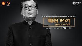 Chal Man Jeetva Jaiye Teaser 2 I Suryakant Sanghvi I Krup Music
