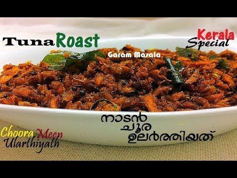 Choora Meen Ularthiyath നാടൻ ചൂര ഉലർത്തിയത് Kerala style Tuna Roast