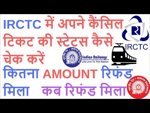 How to Check IRCTC Cancelled Ticket Refund Status, Refunded Amount , Date of Refund.