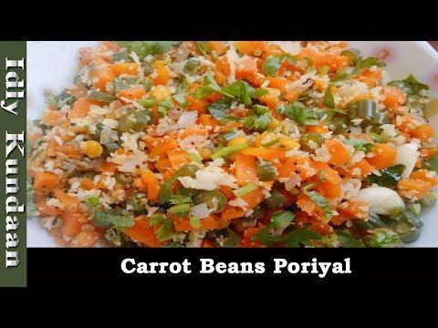 Carrot Beans Poriyal Recipe in Tamil கேரட் பீன்ஸ் பொரியல்   Beans Carrot Poriyal in Tamil