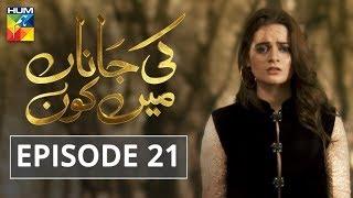 Ki Jaana Mein Kaun Episode #21 HUM TV Drama 12 September 2018