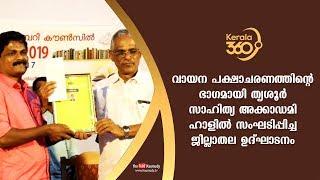 'Vayana Pakshacharanam' inauguration at Thrissur Sahitya Academy hall | #Kerala360
