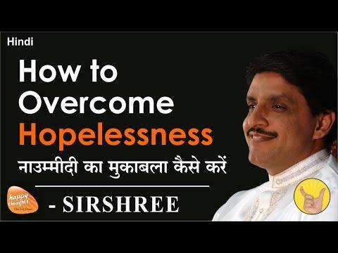 [HINDI] How to Overcome Hopelessness (नाउम्मीदी का मुकाबला कैसे करें) by Sirshree