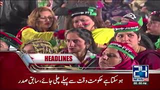 News Headlines | 8:00 PM | 5 December 2017 | 24 News HD