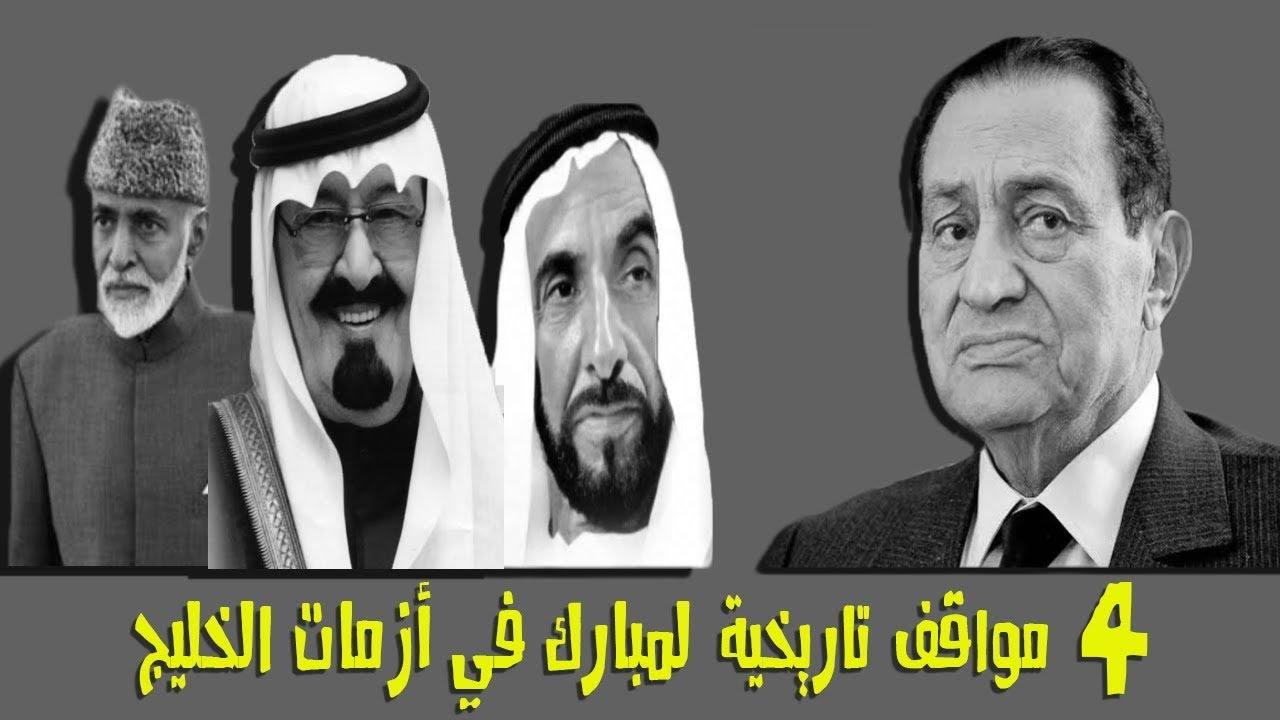 لهذا السبب أحب الخليج حسني مبارك.. 4 مواقف تاريخية لمبارك في أزمات الخليج