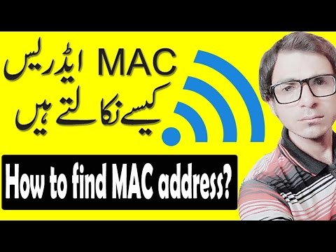 how to find mac address of laptop easily by three ways | Tip by Take Lecture in urdu hindi