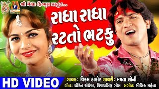 Vikram Thakor New Song | Radha Radha Ratato Bhatku | Gujarati Superhit Song 2017