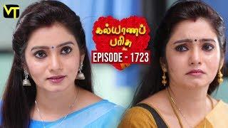 Kalyana Parisu 2 - Tamil Serial | கல்யாணபரிசு | Episode 1723 | 5 Nov 2019 | Sun TV Serial