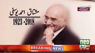 Khabar Kay Peechy | 20 June 2018 PART 3 | Neo News HD