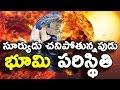 సూర్యుడు చనిపోతున్నపుడు భూమి పరిస్థితి || Earth's future if Sun died || T Talks