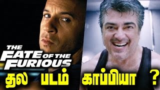 Ajith's Vedalam Scene in The Fate Of The Furious - Have You Notice This? தல படத்தை காப்பி அடித்த FF8