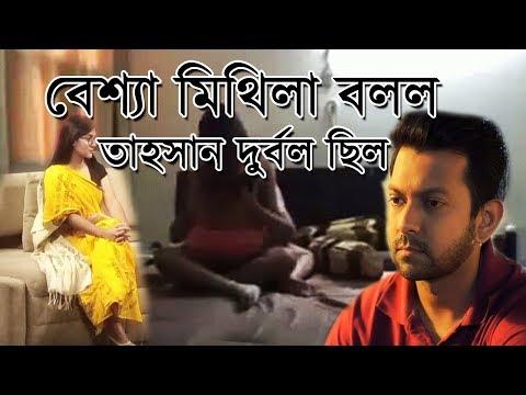 Xxx Mp4 বেশ্যা মিথিলা বলল তাহসান দুর্বল ছিল Tahsan Mithila Fahmi Bangla 3gp Sex