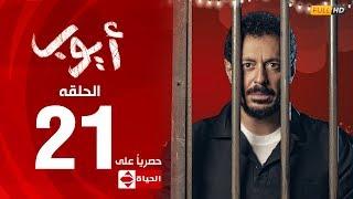 مسلسل أيوب بطولة مصطفى شعبان – الحلقة الحادية والعشرون (٢١)   (Ayoub Series (EP21