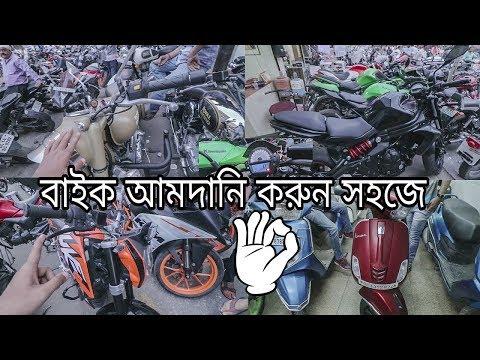 Bike import in BD easy & Cheap!  | কম দামে পুরাতন || নতুন বাইক আমদানি করুন