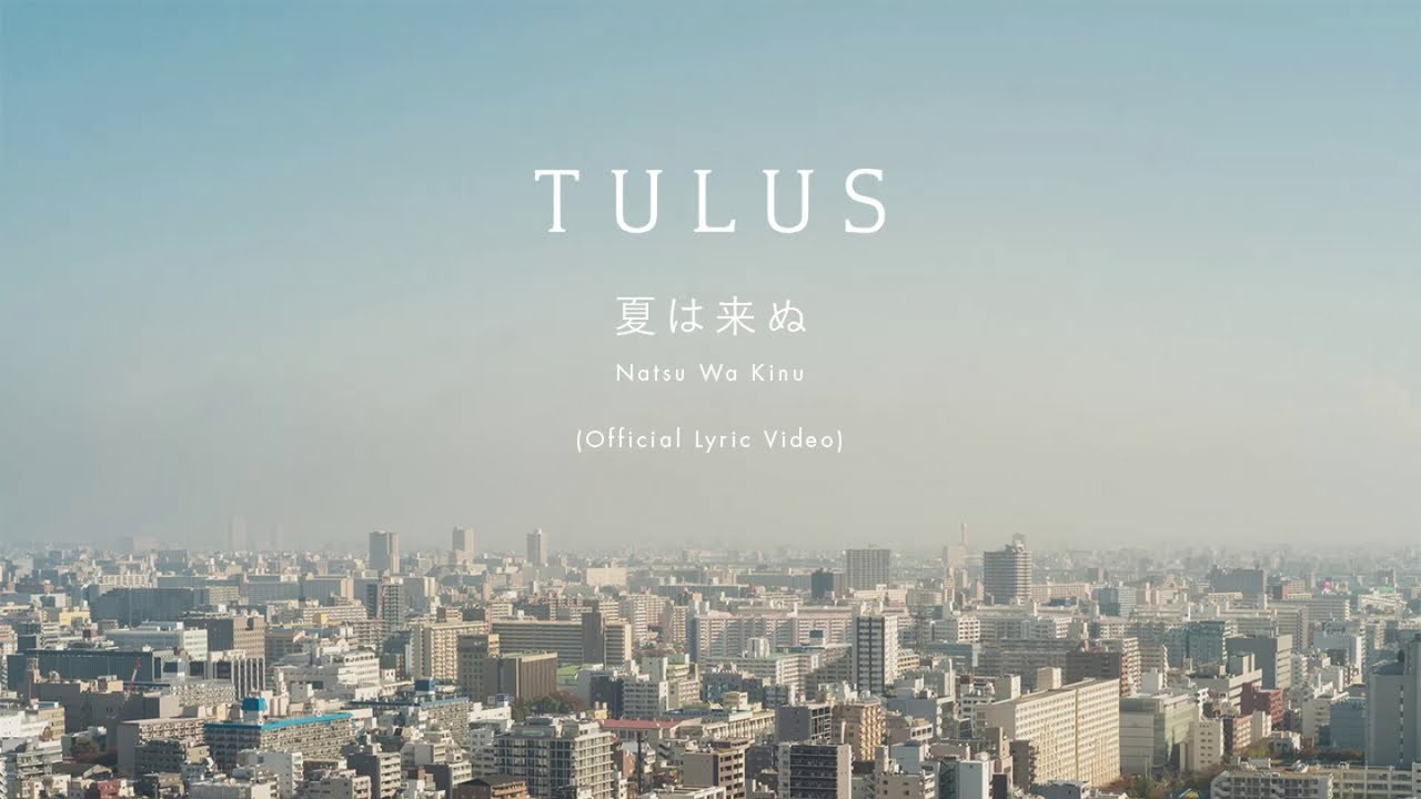 Tulus - Natsu Wa Kinu (Japanese)