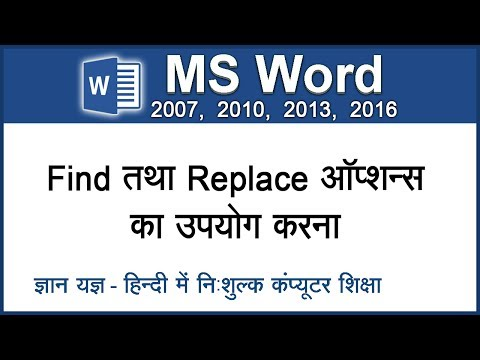 Using find, replace, find next & replace all In Word 2016/2013/2010/2007 in Hindi – Lesson 4