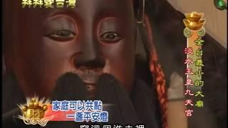 拜拜愛台灣:淡水 玉皇九天宮