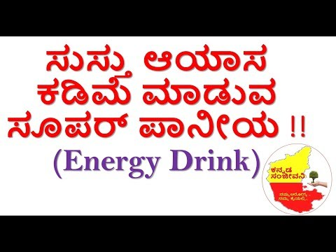 Energy drinks for all age groups Kannada |  Health drinks for Children | Kannada Sanjeevani