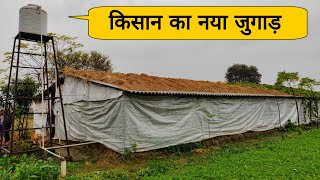 New idea of an indian farmer for his Poultry farm