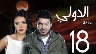 مسلسل الدولي | باسم سمرة . رانيا يوسف - الحلقة | 18| EL Dawly Series Eps