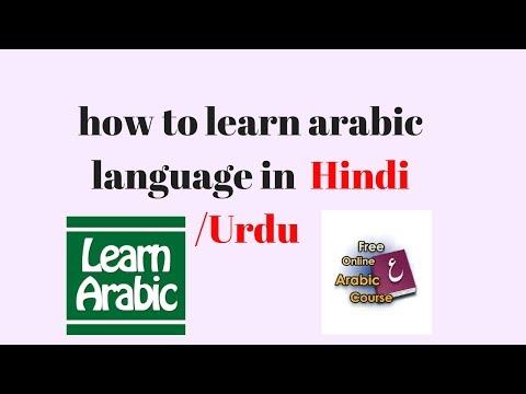 How to Learn Arabic Language in  Hindi/Urdu