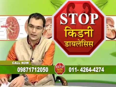 Ayurvedic Treatment for Kidney Disease - Stop kidney dialysis - KIDNEY FAILURE TREATMENT