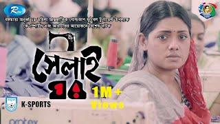 Shelai Ghor | সেলাই ঘর | Tisha | Priti Dutta | BanagamataU19 Special Drama | Rtv Drama
