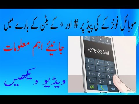 important information about the  Asterisk (Star) and Hash button on Phone's Keypad In Urdu/Hindi