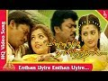Endhan Uyirey Video Song |Unnaruge Naan Irundhal Tamil Movie Songs | Parthiban| Meena| Pyramid Music
