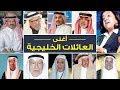 اغنى 10 عائلات الخليج وأكثرها ثراء .. تعرف على مصدر الأموال .. لن تصدق حجم الثروة
