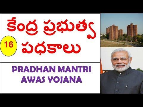Xxx Mp4 Central Government Schemes 2019 In Telugu PART 16 Pradhan Mantri Awas Yojana PMAY 3gp Sex