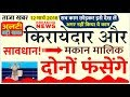 Latest news today - PM modi govt headlines update income tax department new guidelines for tenants