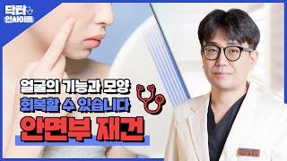 [닥터인사이트] 얼굴의 기능과 모양을 회복하다, 안면부 재건(성형외과 김규남 교수) I 강북삼성병원