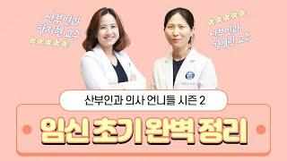 [산부인과 의사 언니들] 시즌 2: 임신 초기, 언제 병원에 가야할까요?