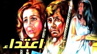فيلم إعتداء - Eatedaa Movie