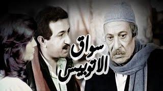 Sawaq El Autobees Movie - فيلم سواق الاتوبيس
