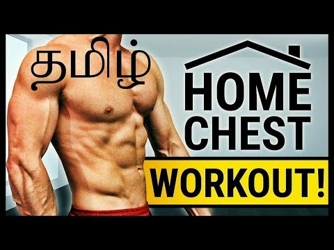 Home Chest Workout | Without Equipment | Tamil Biceps