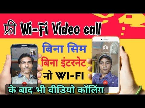 Free WiFi Video Calling  बिना इंटरनेट, बिना sim ,No Wi-Fi connection