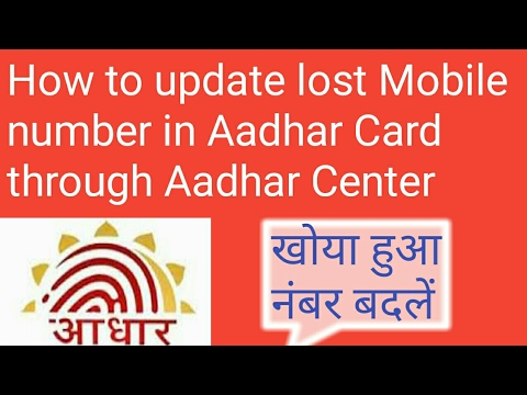 How to Change / update Lost Mobile number in Aadhar Through Aadhar center