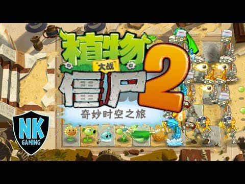 PvZ 2 Chinese Version - Ancient Egypt - Day 12