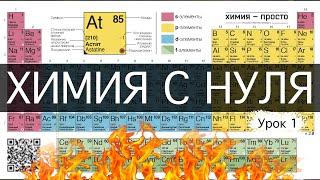 Download Химия - просто. Урок 1 ″ПСЭ″ Video