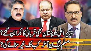 Kal Tak with Javed Chaudhry - 9 January 2018 | Express News
