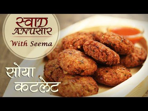 Soya Cutlet Recipe In Hindi - सोया कटलेट | Healthy Snack Recipe | Swaad Anusaar With Seema